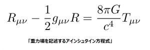 アインシュタイン方程式